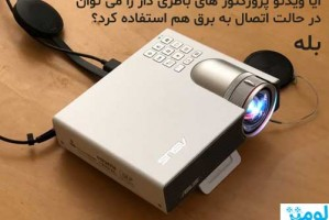 آیا ویدئو پروژکتور های باطری دار را می توان در حالت اتصال به برق هم استفاده کرد؟ بله