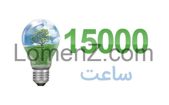 15000 ساعت عمر لامپ