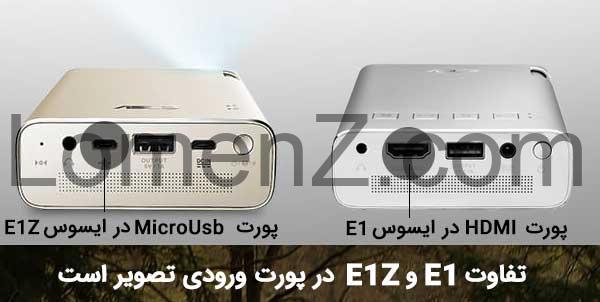 تفاوت ویدئو پروژکتور جیبی ایسوس E1 و E1z