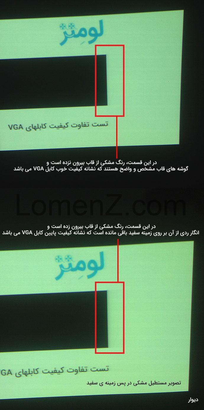 تصویری از تست تفاوت کیفیت کابل های VGA